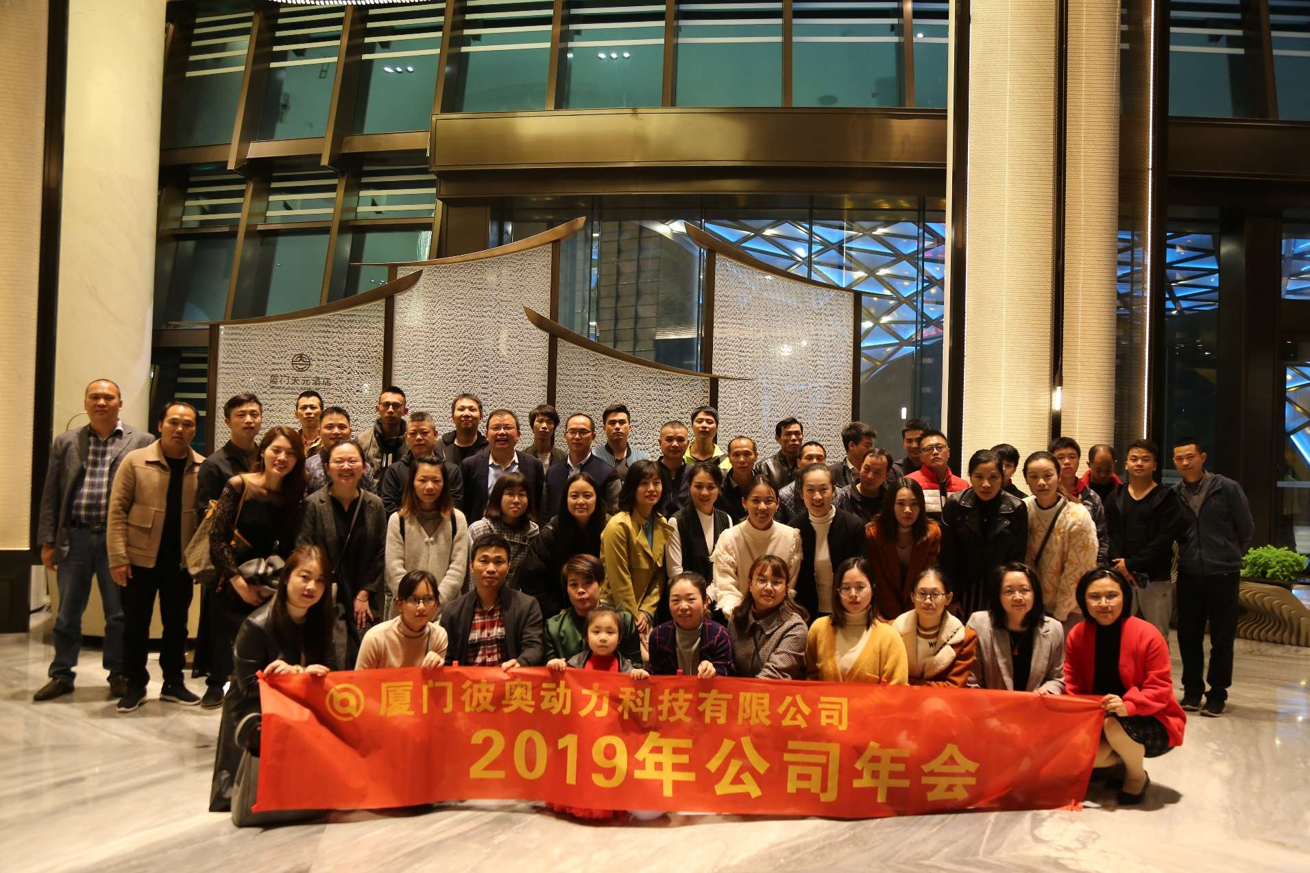 Cohesion and unity for a win-win future——Report from Biao Power 2019 end-year feast